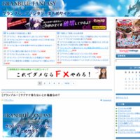 グランブルーファンタジーまとめサイト